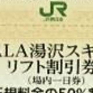 ガーラ湯沢スキーリフト割引券 6まい(スキー場)