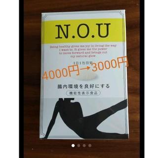 シセイドウ(SHISEIDO (資生堂))の[新品][未開封] N.O.U サプリ フローライザー  腸活 便秘 サプリ (ダイエット食品)