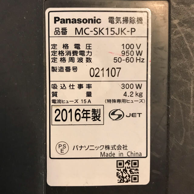 Panasonic(パナソニック)のPanasonic 掃除機 MC-SK15JK スマホ/家電/カメラの生活家電(掃除機)の商品写真