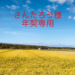 【さんたろう様 年契専用】令和2年度 あきたこまち玄米30Kg×6(米/穀物)