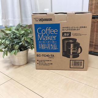ゾウジルシ(象印)の《新品・送料込み》ZOJIRUSHI マホービン コーヒーメーカー ブラウン(コーヒーメーカー)