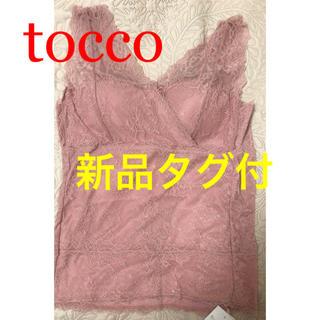 トッコ(tocco)のtocco closet★新品タグ付 カップ付レースタンクトップ(タンクトップ)