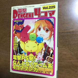 アスキーメディアワークス(アスキー・メディアワークス)の電撃4コマ vol.225(ゲーム)