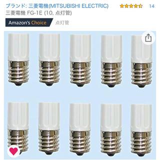 ミツビシデンキ(三菱電機)の点灯管 グロー 三菱電機 FG-1E  10ケ(蛍光灯/電球)