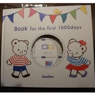 ファミリア(familiar)のファミリア 1000days アルバム(アルバム)