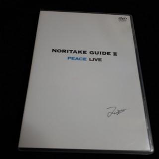 NORITAKE GUIDE II PEACE LIVE DVD 木梨憲武(お笑い芸人)