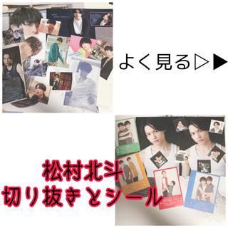 SixTONES 松村北斗 切り抜きとシールセット(アイドルグッズ)