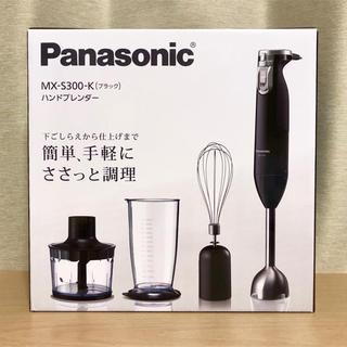 Panasonic - 新品 パナソニック ハンドブレンダー MX-S300-K ブラック