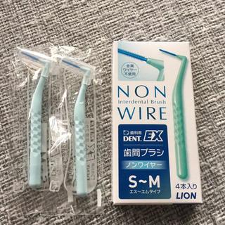 LION - DENT EX ノンワイヤー歯間ブラシ