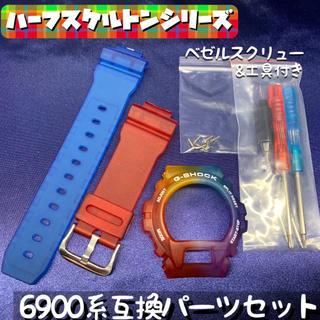 ジーショック(G-SHOCK)の6900系G-SHOCK用 互換パーツセット ハーフスケルトン/マルチカラー(腕時計(デジタル))