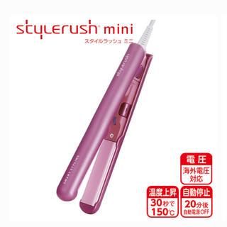 Stylerush mini スタイルラッシュ ミニヘアアイロン コテ(ヘアアイロン)