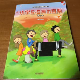 小学5・6年の音楽 簡易ピアノ伴奏による 改訂版(童謡/子どもの歌)