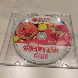 アンパンマン(アンパンマン)のアンパンマン DVD お歌とてあそびステップ1 元気100倍! おゆうぎしようね(アニメ)