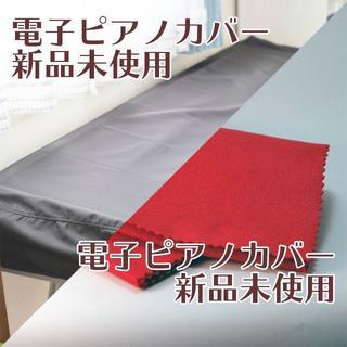 【新品】電子ピアノカバー・鍵盤カバーセット(電子ピアノ)