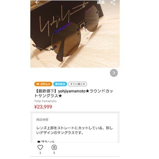 ヨウジヤマモト(Yohji Yamamoto)の【2本セット】yohjiyamamoto★ラウンドカットサングラス★(サングラス/メガネ)