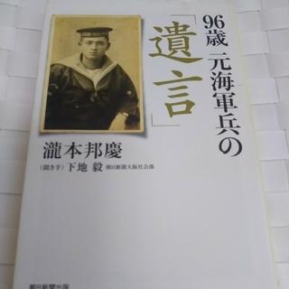 アサヒシンブンシュッパン(朝日新聞出版)の【書籍】96歳元海軍兵の「遺言」(ノンフィクション/教養)