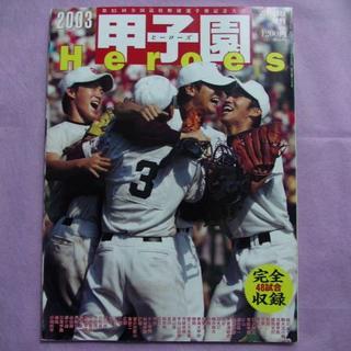 ★甲子園 Heroes (ヒーローズ) ★2003年第85回★