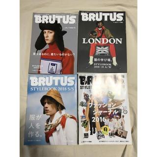 マルタンマルジェラ(Maison Martin Margiela)のbrutus ブルータス ファッション特集 4冊セット(ファッション)