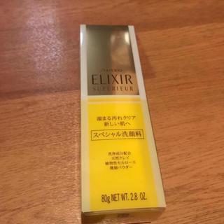 ELIXIR - 資生堂 エリクシールシュペリエル スキンリファインクレンズ 洗顔料