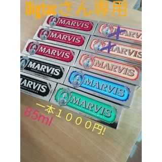 マービス(MARVIS)のマービス Digtacさん専用(歯磨き粉)