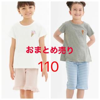 ジーユー(GU)の新品未使用パジャマ まとめ売り 110  早い者勝ち(パジャマ)