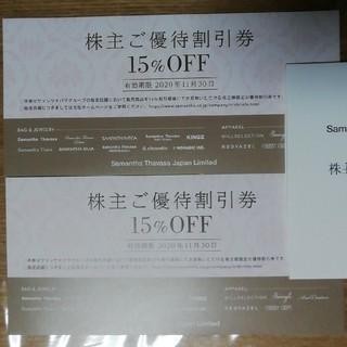 サマンサタバサ 株主優待割引券 (ショッピング)