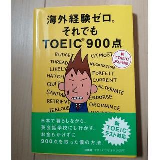 海外経験ゼロ。それでもTOEIC 900点 新TOEICテスト対応 改訂版(語学/参考書)
