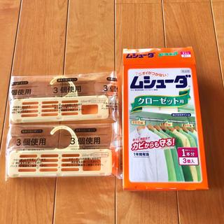 ムシューダ クローゼット用 2個(日用品/生活雑貨)