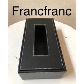 フランフラン(Francfranc)のフランフラン ティッシュケース(ティッシュボックス)