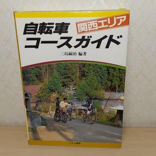 自転車コースガイド 関西エリア(趣味/スポーツ/実用)