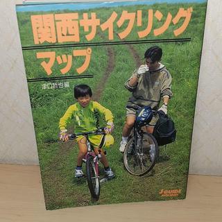 関西サイクリングマップ(趣味/スポーツ/実用)