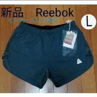 リーボック(Reebok)の新品 リーボックランニングパンツ Lサイズ(ショートパンツ)