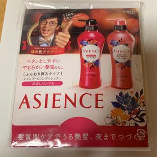 アジエンス(ASIENCE)のASIENCE  シャンプー コンディショナー(サンプル/トライアルキット)