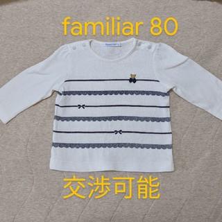 ファミリア(familiar)のfamiliar LTシャツ 80(シャツ/カットソー)