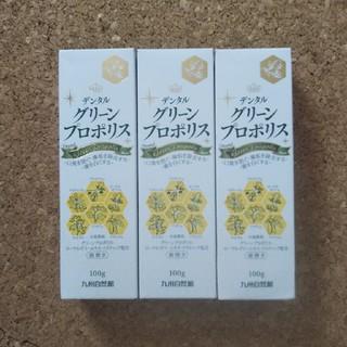 ゆうゆう様専用デンタルグリーンプロポリス 3本セット(歯磨き粉)