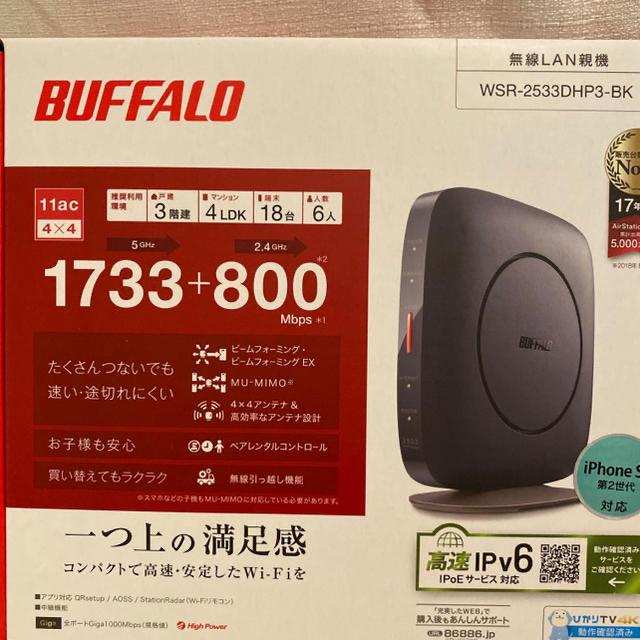 Wsr-2533dhp3 buffalo