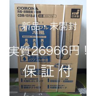 コロナ - CORONA 除湿機 CDM 1018 AS