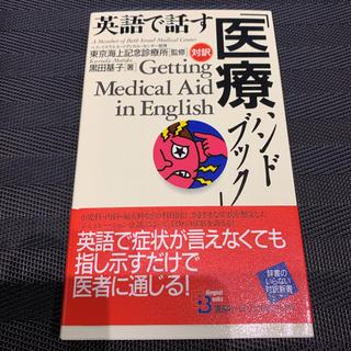 コウダンシャ(講談社)の英語で話す「医療ハンドブック」(健康/医学)