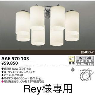 コイズミ 天井照明 8灯4灯シャンデリア セット(天井照明)