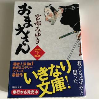 おまえさん 下(文学/小説)