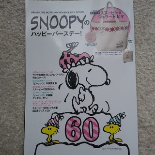 SNOOPYのハッピーバースデー! 雑誌(キャラクターグッズ)