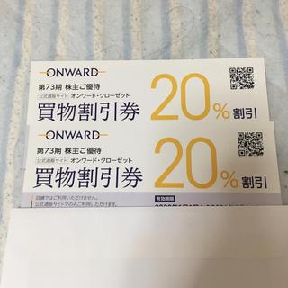 ニジュウサンク(23区)のオンワード 20%クーポン 2枚セット(ショッピング)