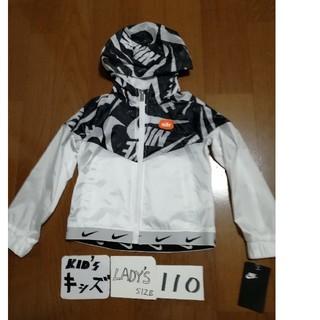 ナイキ(NIKE)の20春夏モデル‼️NIKEキッズレディース110(5)グラフィックロゴブルゾン(ジャケット/上着)