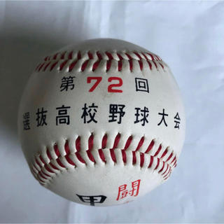 甲子園 記念ボール