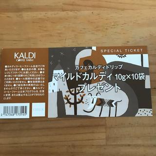 カルディ(KALDI)のKALDI スペシャルチケット コーヒー引換券(フード/ドリンク券)