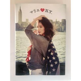 宝島社 - マリエ「LOVE N.Y.」 ニューヨークガイド