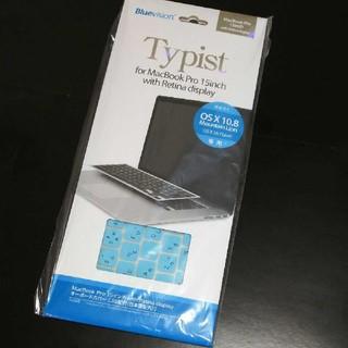 マック(MAC)の新品 未使用 キーボードカバー MacBook Pro 15&13インチ(PC周辺機器)
