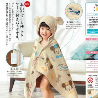 ANA機内販売 ディズニー キディア kidea フード付きバスタオル