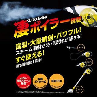 ピエリア スチームクリーナー 高圧洗浄機 ドウシシャ イエロー DSM-1601(掃除機)