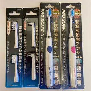マルマン(Maruman)の音波振動歯ブラシ22000ストローク/分ペアーセット組替え歯ブラシ、歯間ブラシ付(電動歯ブラシ)
